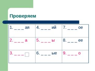 Проверяем 1. _ _ _ ая4. _ _ _ ий 7. _ _ _ ое 2. _ _ _ а5. _ _ _ ы8. _ _ _