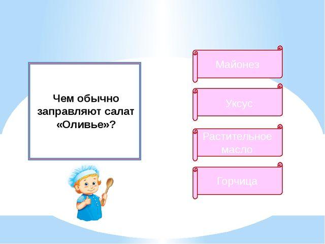 Как называется котёл для приготовления пищи? Астрахан Рязан Тюмен Казан