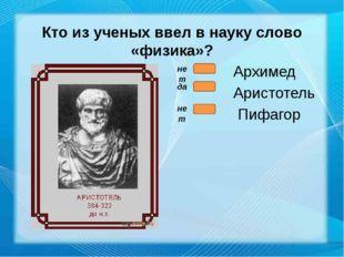 Кто из ученых открыл закон всемирного тяготения? Архимед Ньютон Галилео Галил
