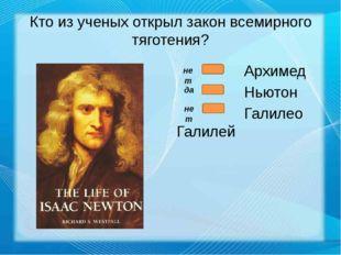 Кто из ученых изобрел первый барометр? Архимед Блез Паскаль Торричелли нет не