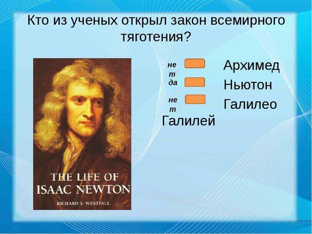 Кто из ученых изобрел первый барометр? Архимед Блез Паскаль Торричелли нет не...