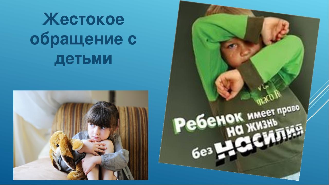 Картинки про жестокое обращение с детьми