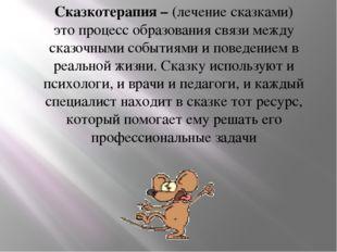 Сказкотерапия – (лечение сказками) это процесс образования связи между сказоч