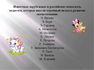 Известные зарубежные и российские психологи, педагоги, которые внесли огромны