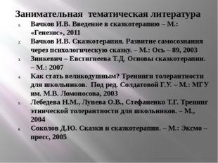 Занимательная тематическая литература Вачков И.В. Введение в сказкотерапию –