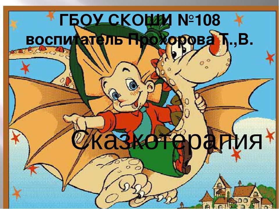Сказкотерапия ГБОУ СКОШИ №108 воспитатель Прохорова Т.,В.