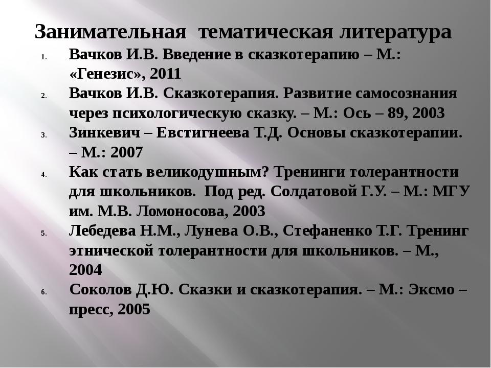 Занимательная тематическая литература Вачков И.В. Введение в сказкотерапию –...