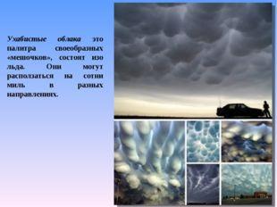 Ухабистые облака это палитра своеобразных «мешочков», состоят изо льда. Они м