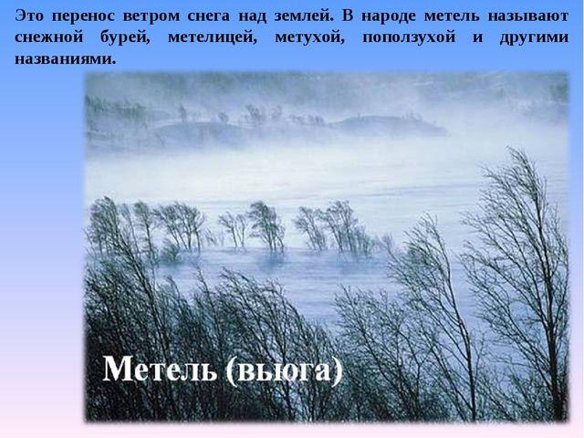 Это перенос ветром снега над землей. В народе метель называют снежной бурей,...