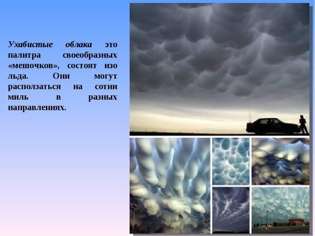 Ухабистые облака это палитра своеобразных «мешочков», состоят изо льда. Они м...