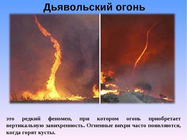 Дьявольский огонь это редкий феномен, при котором огонь приобретает вертикаль...