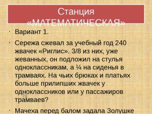 Станция «МАТЕМАТИЧЕСКАЯ» Вариант 1. Сережа сжевал за учебный год 240 жвачек «