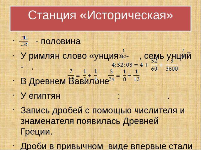 Станция «Историческая» - половина У римлян слово «унция» - , семь унций - . В...