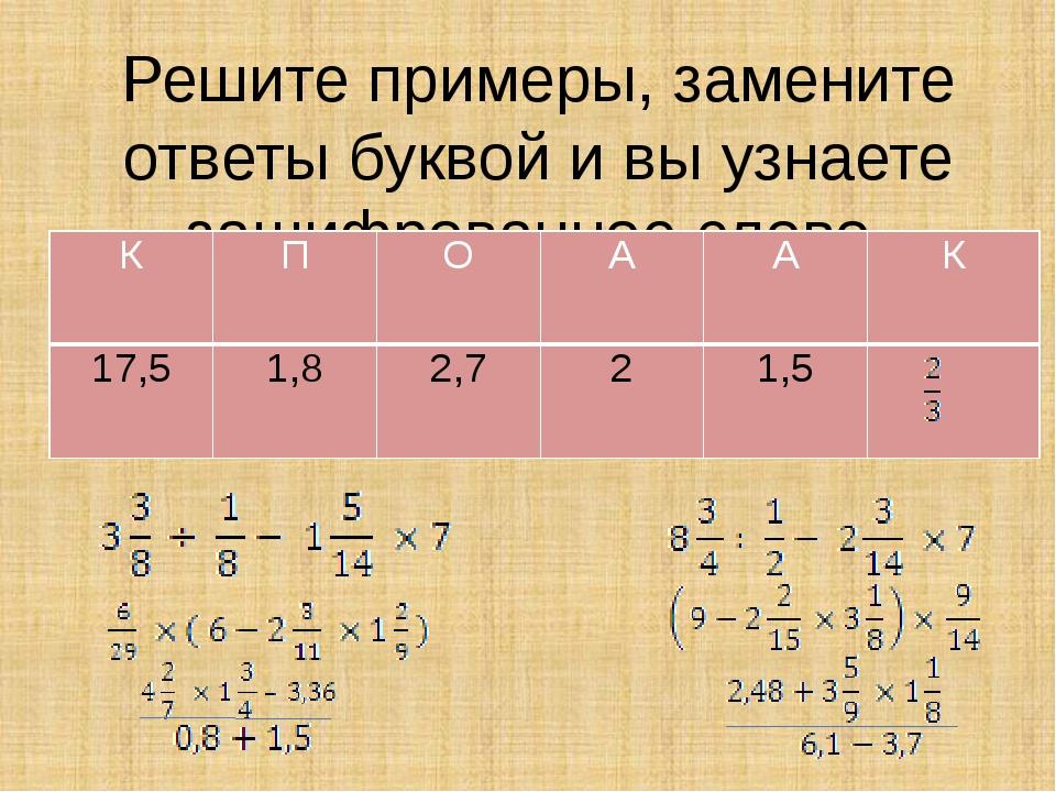 Решите примеры, замените ответы буквой и вы узнаете зашифрованное слово. К П...