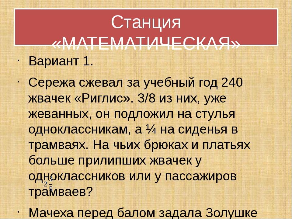 Станция «МАТЕМАТИЧЕСКАЯ» Вариант 1. Сережа сжевал за учебный год 240 жвачек «...