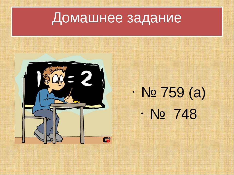 Домашнее задание № 759 (а) № 748