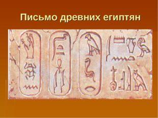 Письмо древних египтян
