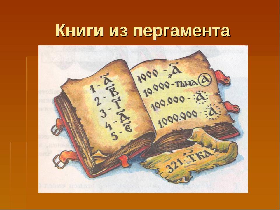 Книги из пергамента
