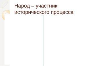 Народ – участник исторического процесса В Ключевский: «Для народа характерны