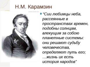 """Н.М. Карамзин """"Сии любимцы неба, рассеянные в пространствах времен, подобны с"""