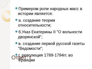 Ответ: г Примером роли народных масс в истории является: а. создание теории о