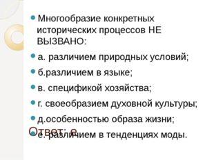 Ответ: е Многообразие конкретных исторических процессов НЕ ВЫЗВАНО: а. различ