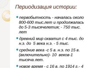 Периодизация истории: первобытность - началась около 800-600 тыс.лет и продол