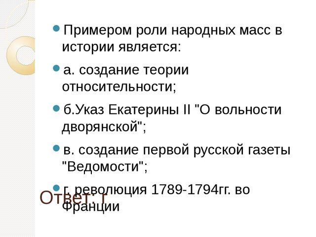 Ответ: г Примером роли народных масс в истории является: а. создание теории о...
