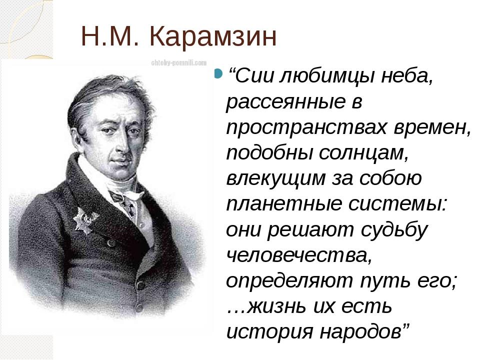 """Н.М. Карамзин """"Сии любимцы неба, рассеянные в пространствах времен, подобны с..."""