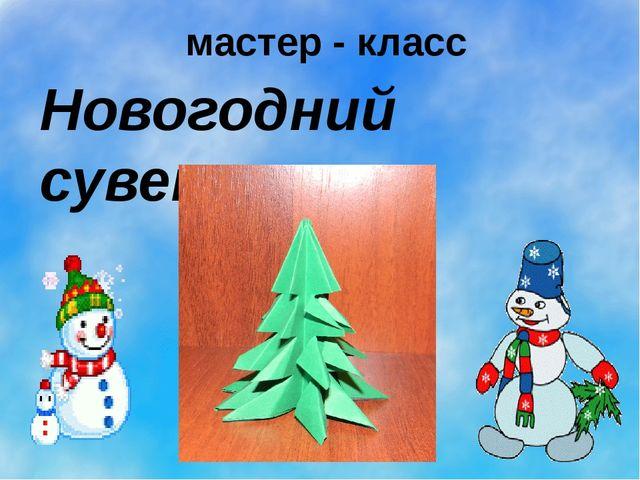 мастер - класс Новогодний сувенир