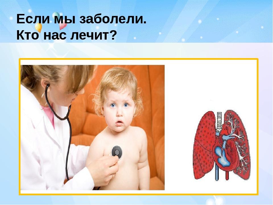 Если мы заболели. Кто нас лечит?
