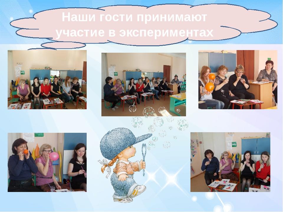 Наши гости принимают участие в экспериментах