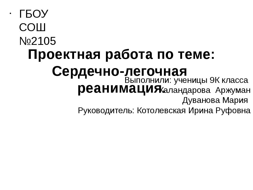 Выполнили: ученицы 9К класса Каландарова Аржуман Дуванова Мария Руководитель:...