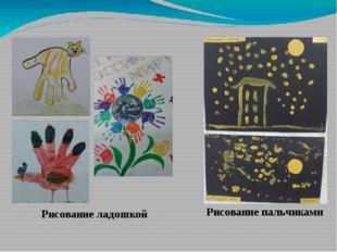 Рисование ладошкой Рисование пальчиками