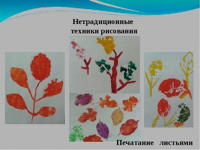 Нетрадиционные техники рисования Печатание листьями