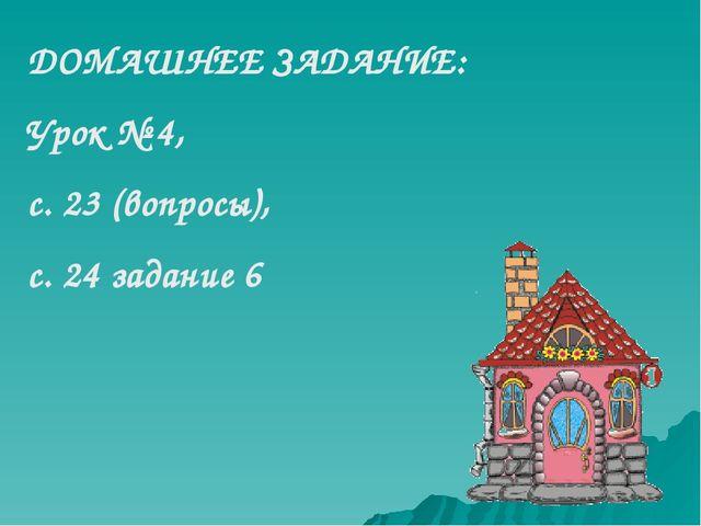 ДОМАШНЕЕ ЗАДАНИЕ: Урок № 4, с. 23 (вопросы), с. 24 задание 6