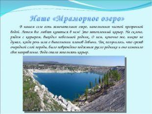 В нашем селе есть замечательное озеро, наполненное чистой прозрачной водой.