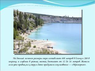 На данный момент размеры озера составляют 400 метров в длину и 200 в ширину,