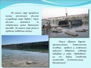 На нашем озере проходили съемки российского фильма «Сокровища озера Кабан».