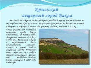 Это наиболее северный из всех пещерных городов в Крыму. Он расположен на ска