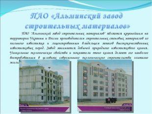 """ПАО """"Альминский завод строительных материалов"""" является крупнейшим на террит"""