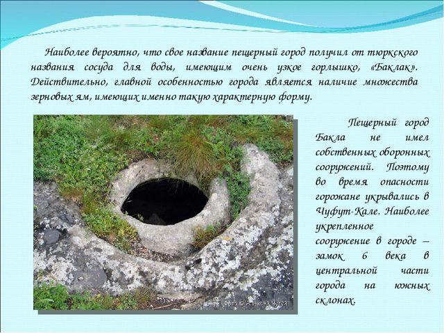 Наиболее вероятно, что свое название пещерный город получил от тюркского наз...