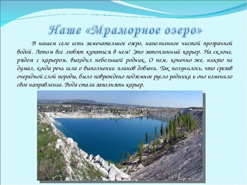 В нашем селе есть замечательное озеро, наполненное чистой прозрачной водой....