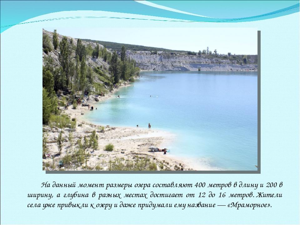 На данный момент размеры озера составляют 400 метров в длину и 200 в ширину,...