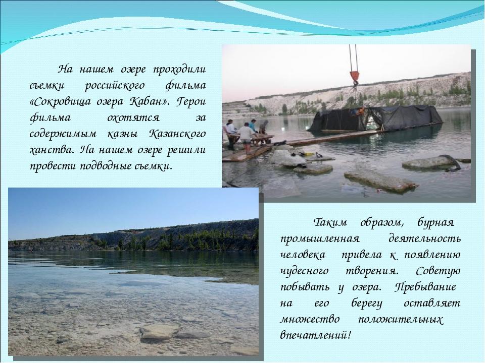 На нашем озере проходили съемки российского фильма «Сокровища озера Кабан»....