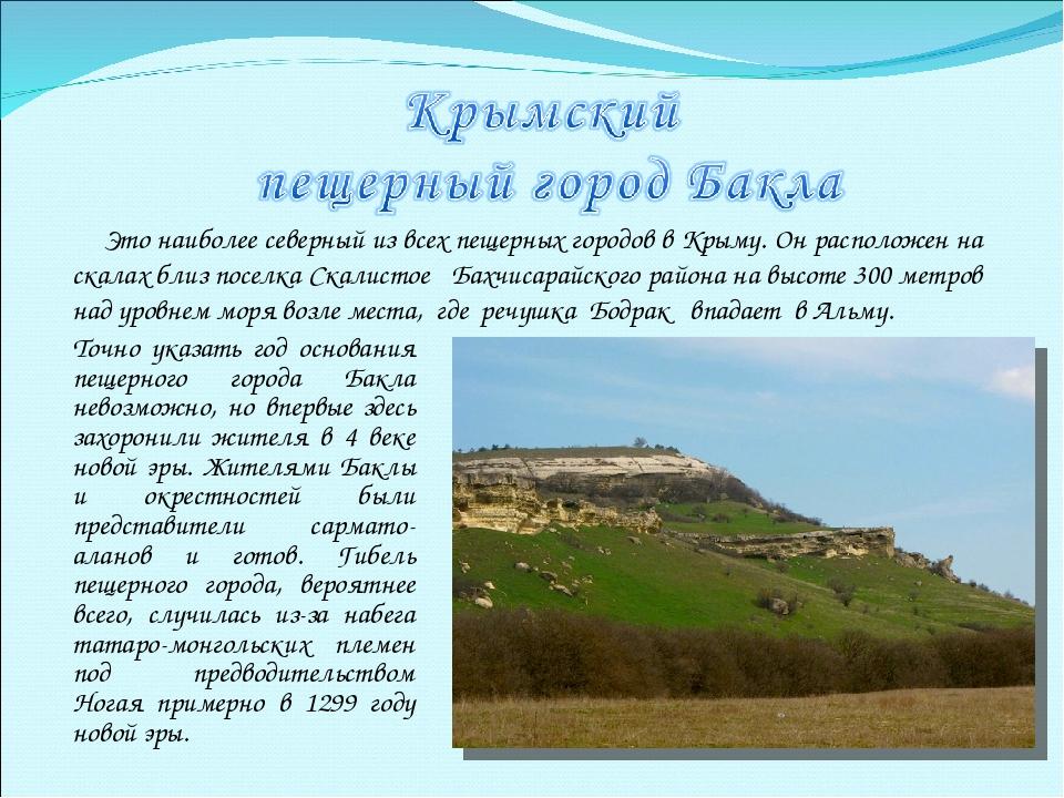 Это наиболее северный из всех пещерных городов в Крыму. Он расположен на ска...