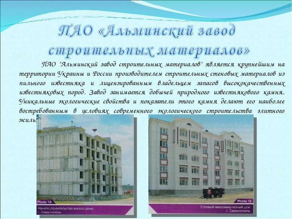 """ПАО """"Альминский завод строительных материалов"""" является крупнейшим на террит..."""