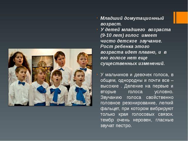 Младший домутационный возраст. У детей младшего возраста (9-10 лет) голос име...