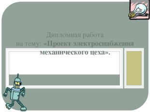 Дипломная работа на тему: «Проект электроснабжения механического цеха».