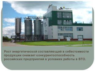Рост энергетической составляющей в себестоимости продукции снижает конкуренто